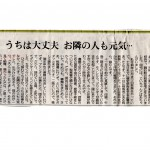 東京新聞①