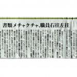 東京新聞②