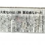 東京新聞③
