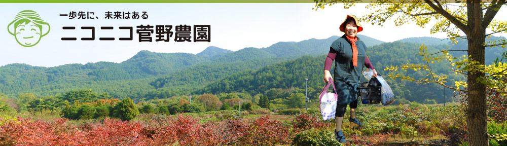 ニコニコ菅野農園